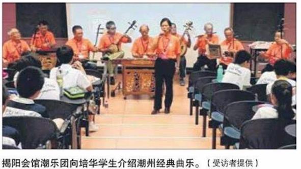 揭阳会馆走入学校讲解潮州文化